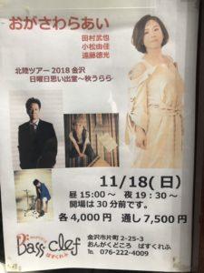 金沢 おがさわらあい ライブ